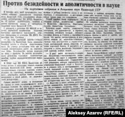 Статья в «Казахстанской правде» в номере за 7 февраля 1947 года с критикой «грубых политических ошибок» ряда казахских ученых, в том числе и Алькея Маргулана.