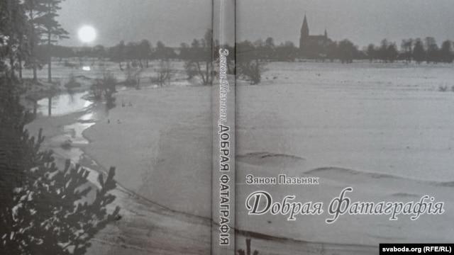 Вокладка кнігі Зянона Пазьняка «Добрая фатаграфія»