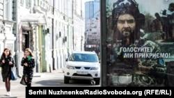Ситілайт у Києві соціально-інформаційного проекту «Голосуйте! Ми прикриємо!»