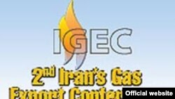 همايش بين المللی گاز از روز شنبه در تهران آغاز شده است.