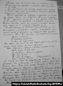 Листівка, яку Олекса Гірник у великій кількості розкидав на Чернечій горі у Каневі перед самоспаленням у ніч на 22 січня 1978 року