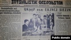Номер газеты «Социалистік Қазақстан», выпущенный в июле 1938 года.