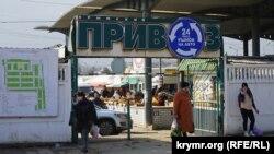 Вход на рынок «Крымский Привоз»