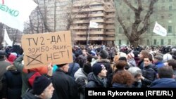 Митинг в поддержку томской ТВ-2 в Москве