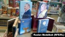 Кітап дүкеніндегі саясаткерлер кітаптарына арналған бұрыш. Алматы, 28 желтоқсан 2012 жыл.