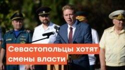 Нелюбимый севастопольцами Овсянников | Радио Крым.Реалии