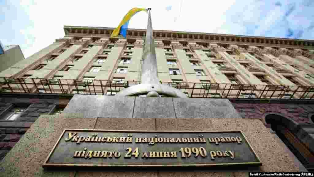 Пам'ятна табличка на прапорній щоглі біля Київської міської ради