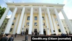 Яке аз муассисаҳои давлатии Узбекистон.