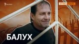teaser - Krymrealiji - Балух