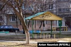 """Мариуполь, беседка во дворе жилого дома с надписью """"ДНР"""""""