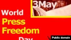 سوم ماه مهف روز جهانی مطبوعات اعلام شده است.