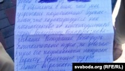 Ліст ад Андрэя Гайдукова