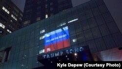 """Изображение на здании башни Trump SoHo с надписью: """"Следуй за деньгами"""". Нью-Йорк, 7 августа 2017 года."""