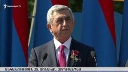 Սերժ Սարգսյան․ Մենք կարող ենք և պետք է շարունակենք կառուցել արդյունավետ երկիր