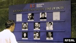 Memorial i BBG-së pë gazetarët e vrarë, Uashington