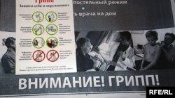 Увага, грып! — Плякат у Віцебскім цэнтры гігіены і эпідэміялёгіі