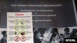 Прафіляктычныя выданьні віцебскага Цэнтру гігіены і эпідэміялёгіі.