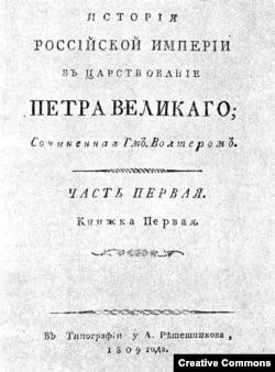 Титул первого и единственного русского издания, 1809