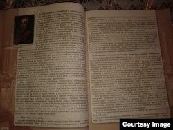 Фото автора. Сторінка з «реформатором» Аракчеєвим з підручника «Історія Росії»