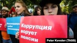 Акция против пенсионной реформы в России (архивное фото)