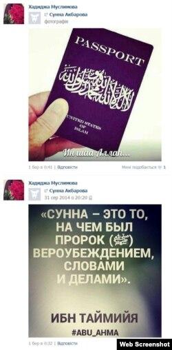 Радіо Свобода знайшло в соцмережі «Вконтактє» сторінку, дані на яких співпадають з даними Марії Кобелєвої