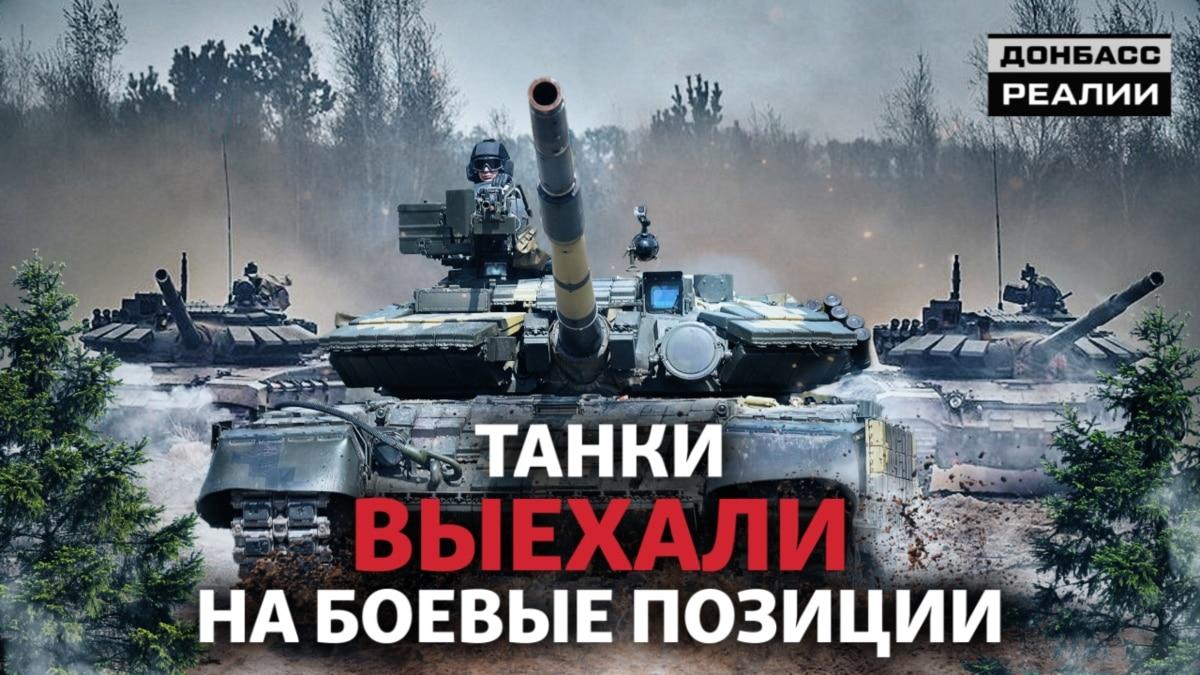 Остановит ли Россия наступление Украины на Донбассе?