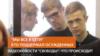 """Поддержка осужденных по делу """"Сети"""""""
