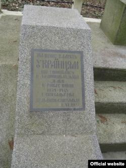 Німеччина, пам'ятний знак на кладовищі міста Брауншвайг (фото сайту istpravda.com.ua)