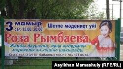 Шетпе станциясындағы Роза Рымбаеваның концертінің афишасы. Шетпе, 22 сәуір 2012 жыл.