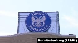 «Поштамт» у тимчасово окупованому Донецьку