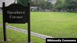 Уголок ораторов в Сингапуре, где разрешено дискутировать и проводить массовые демонстрации без согласия властей