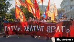 «Марш миру» у Москві, вересень 2014 року