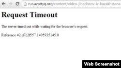 """""""Азаттық"""" сайтының ашылмай тұрған парақшасының скриншоты."""