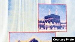 Обложка учебника «Основы религиоведения».
