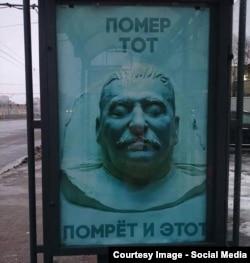Плакат («Сталін і Путін») у столиці Росії до річниці смерті Йосипа Сталіна. На плакаті напис: «Помер той, помре і цей». 5 березня 2016 року