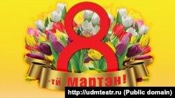 Афиша концерта Государственного национального театра Удмуртской Республики