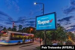 Билборд с фамилией президента и кандидата в президенты Казахстана Касым-Жомарта Токаева. Алматы, 13 мая 2019 года.