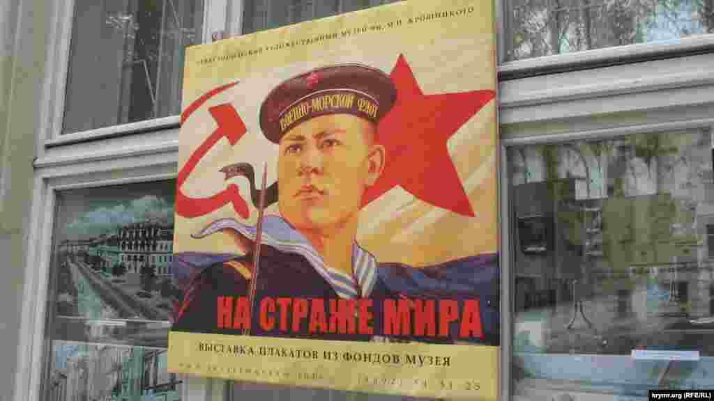 Севастополь көркем өнер музейі. Нахимов даңғылы, Севастополь.