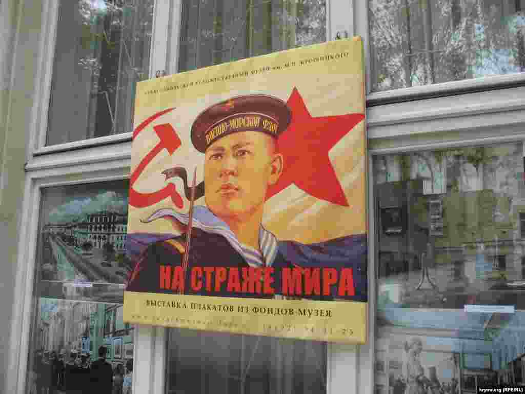 An advert for an exhibition of World War II posters in Sevastopol.