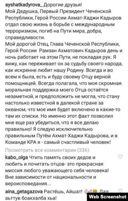 Скриншот поста Айшат Кадыровой в Instagram