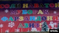 Табрикоти солинавӣ аз номи Бобои Барфӣ, соли 2009