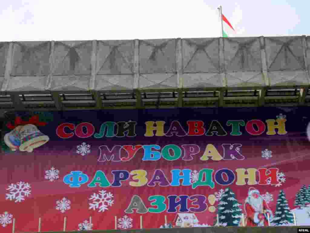 Душанбе - Таџикистан