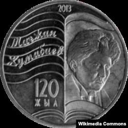 Магжан Жумабаевдин 120 жылдыгына чыгарылган күмүш монета.