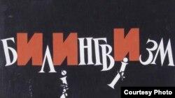 """Плякат Уладзіміра Крукоўскага пра """"Білінгвізм""""."""