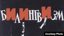 """Плякат Уладзіміра Крукоўскага пра """"Білінгвізм"""""""