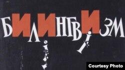 Фрагмэнт плякату Ўладзіміра Крукоўскага «Білінгвізм»