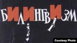 Фрагмэнт плякату Ўладзімера Крукоўскага