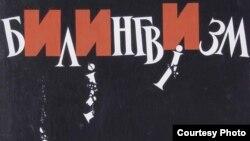 Фрагмэнт плякату Ўладзімера Крукоўскага «Білінгвізм»