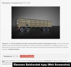"""Официальный дилер """"УралВагонСервис"""" оценивает вагон модели """"12-132"""" в 1 миллион 650 тысяч рублей."""