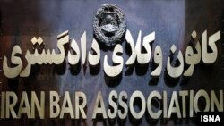 Iran -- Iranian Bar association, undated.